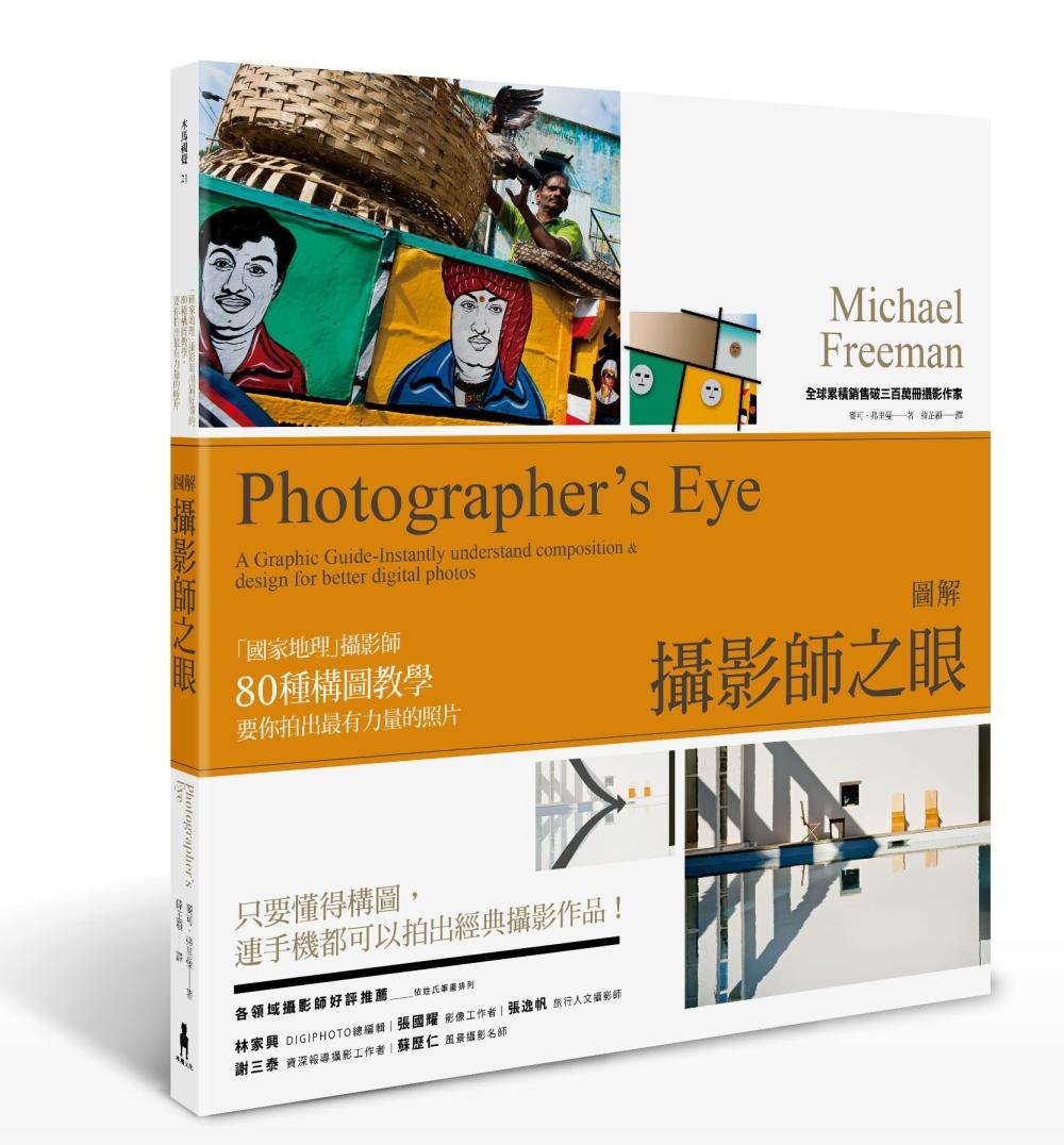 圖解攝影師之眼:~國家地理~攝影師80種構圖教學,要你拍出最有力量的照片