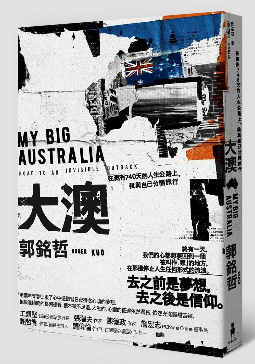 大澳:在澳洲740天的人生公路...