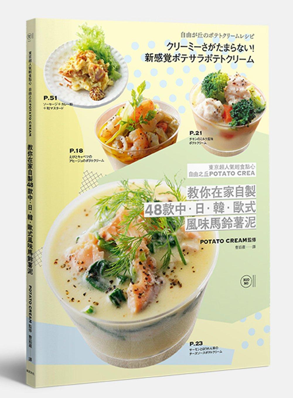 教你在家自製 48款中‧日‧韓‧歐式風味馬鈴薯泥:東京超人氣輕食點心 自由之丘POTATO CREAM
