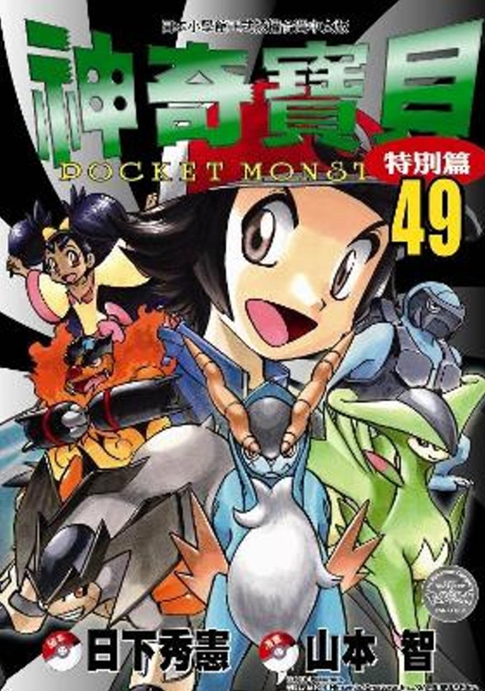 神奇寶貝特別篇(49)