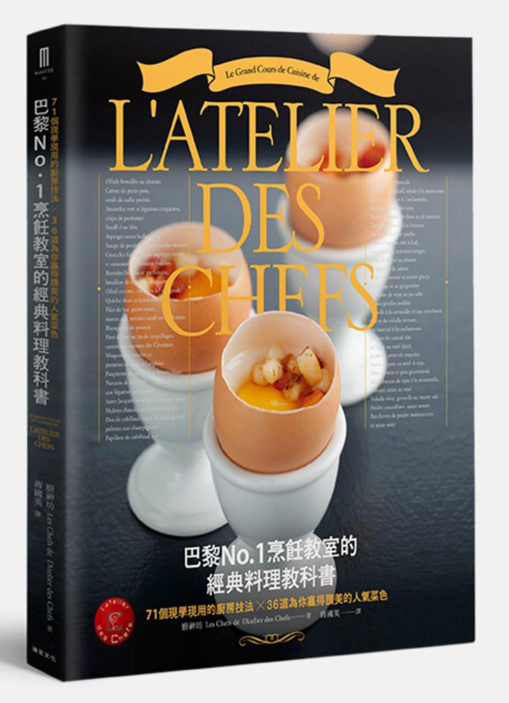 巴黎No.1烹飪教室的 料理教科書:71個現學現用的廚房技法╳36道為你贏得讚美的 菜色