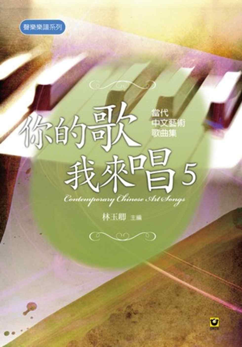 你的歌我來唱(5):當代中文藝術歌曲集