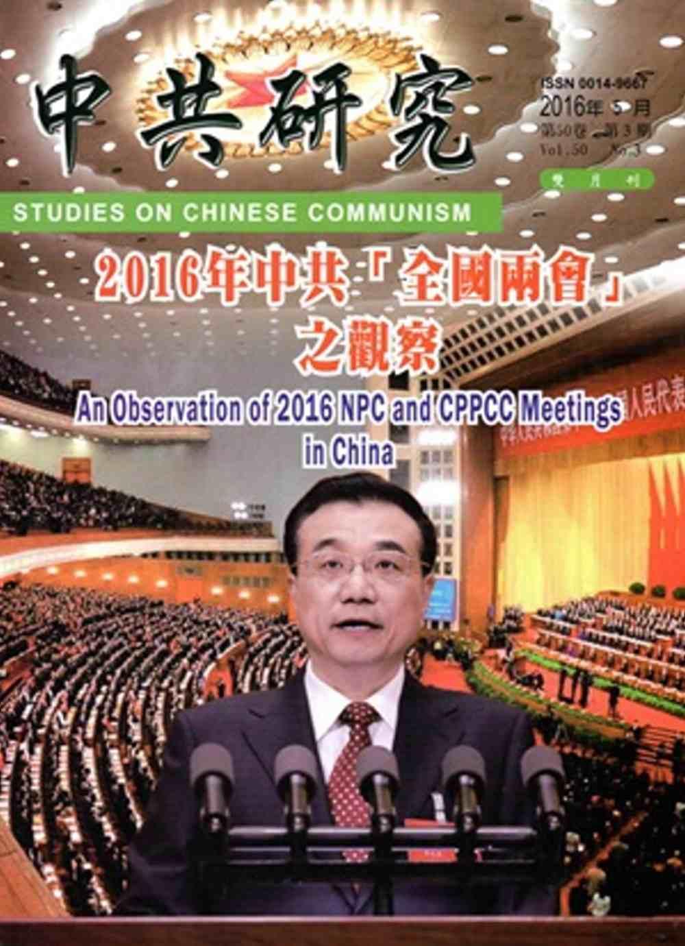 中共研究雙月刊第50卷03期^(105 06^)