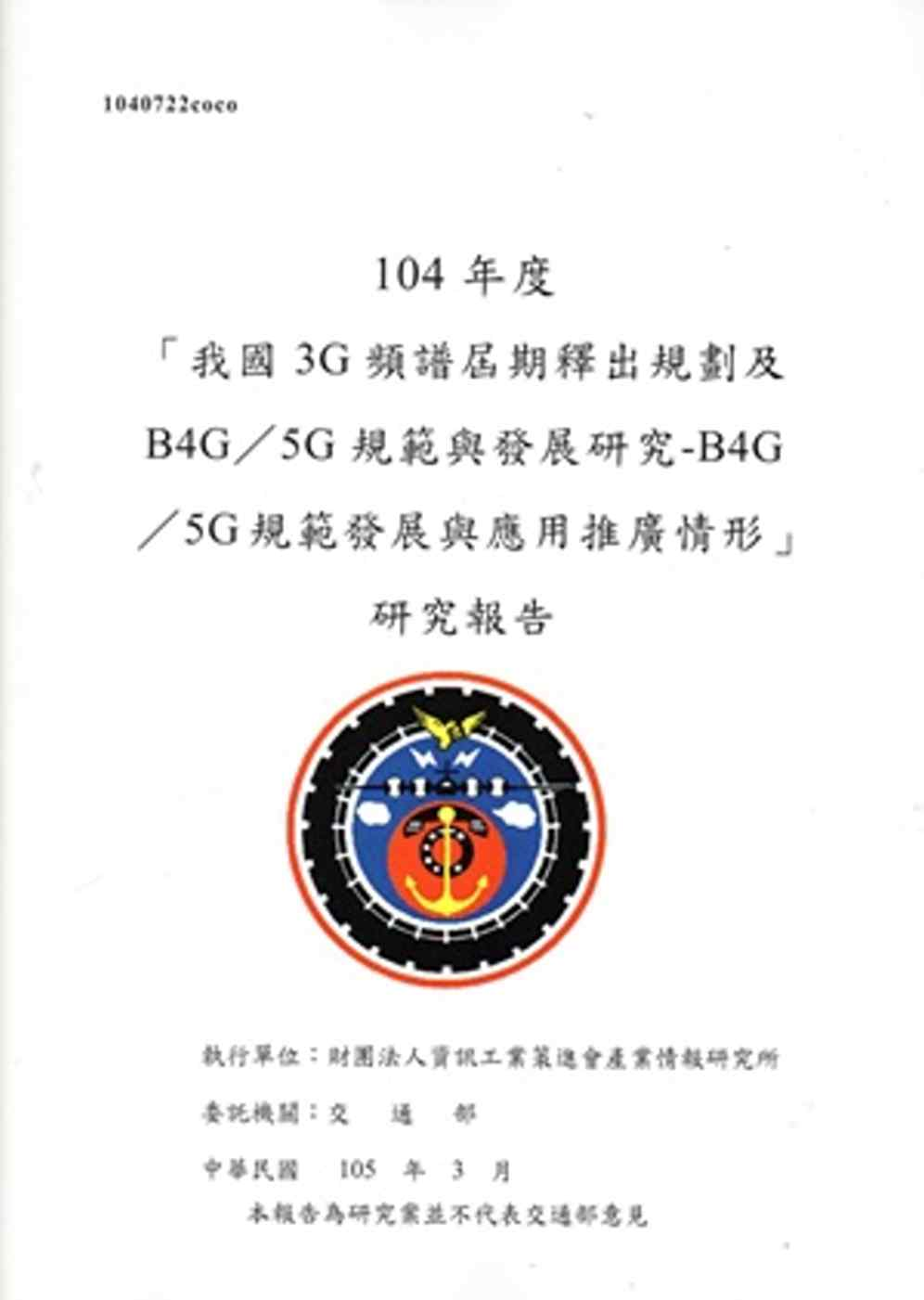 104年度「我國3G頻譜屆期釋出規劃及B4G/5G規範與發展研究-B4G/5G規範發展與應用推廣情形」研究報告