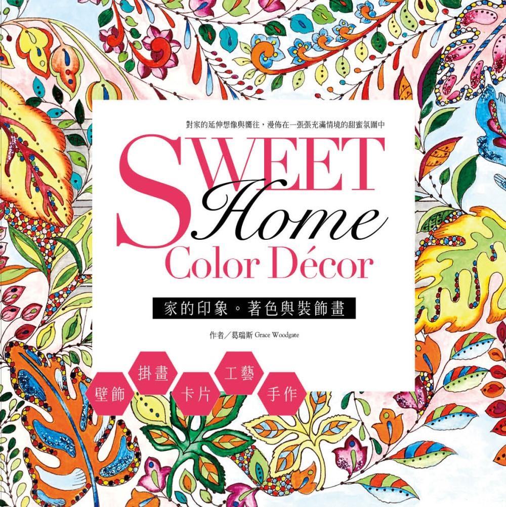Home Sweet Home Décor家的印象~著色與裝飾畫