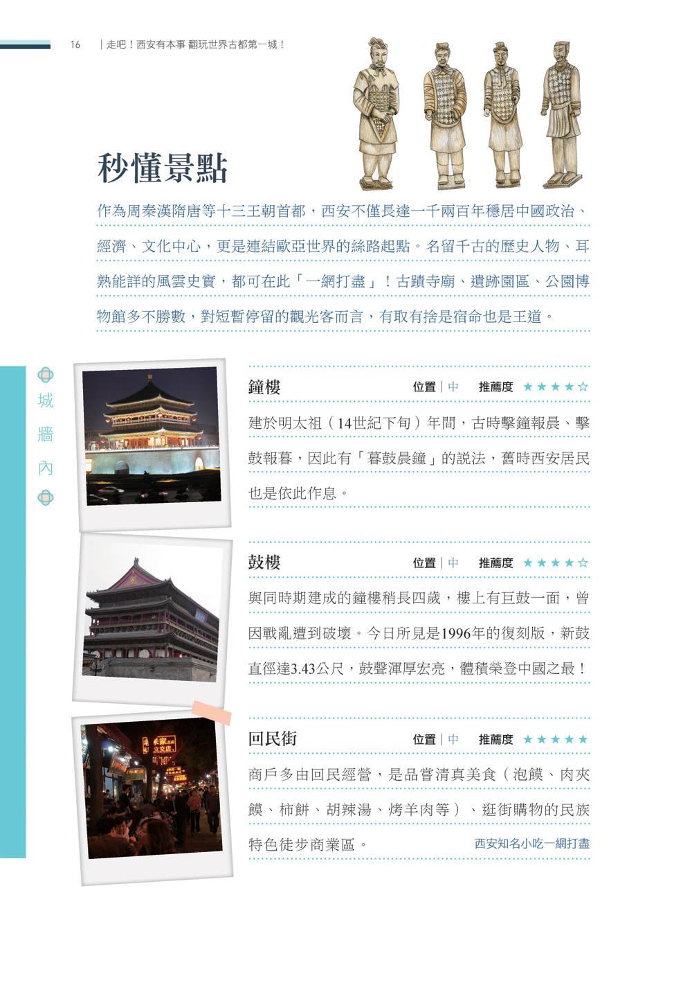 http://im2.book.com.tw/image/getImage?i=http://www.books.com.tw/img/001/071/93/0010719376_b_01.jpg&v=57629c40&w=655&h=609