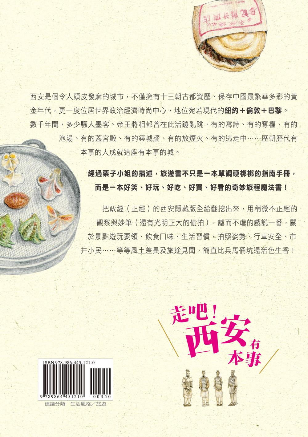 http://im2.book.com.tw/image/getImage?i=http://www.books.com.tw/img/001/071/93/0010719376_bf_01.jpg&v=57629c42&w=655&h=609