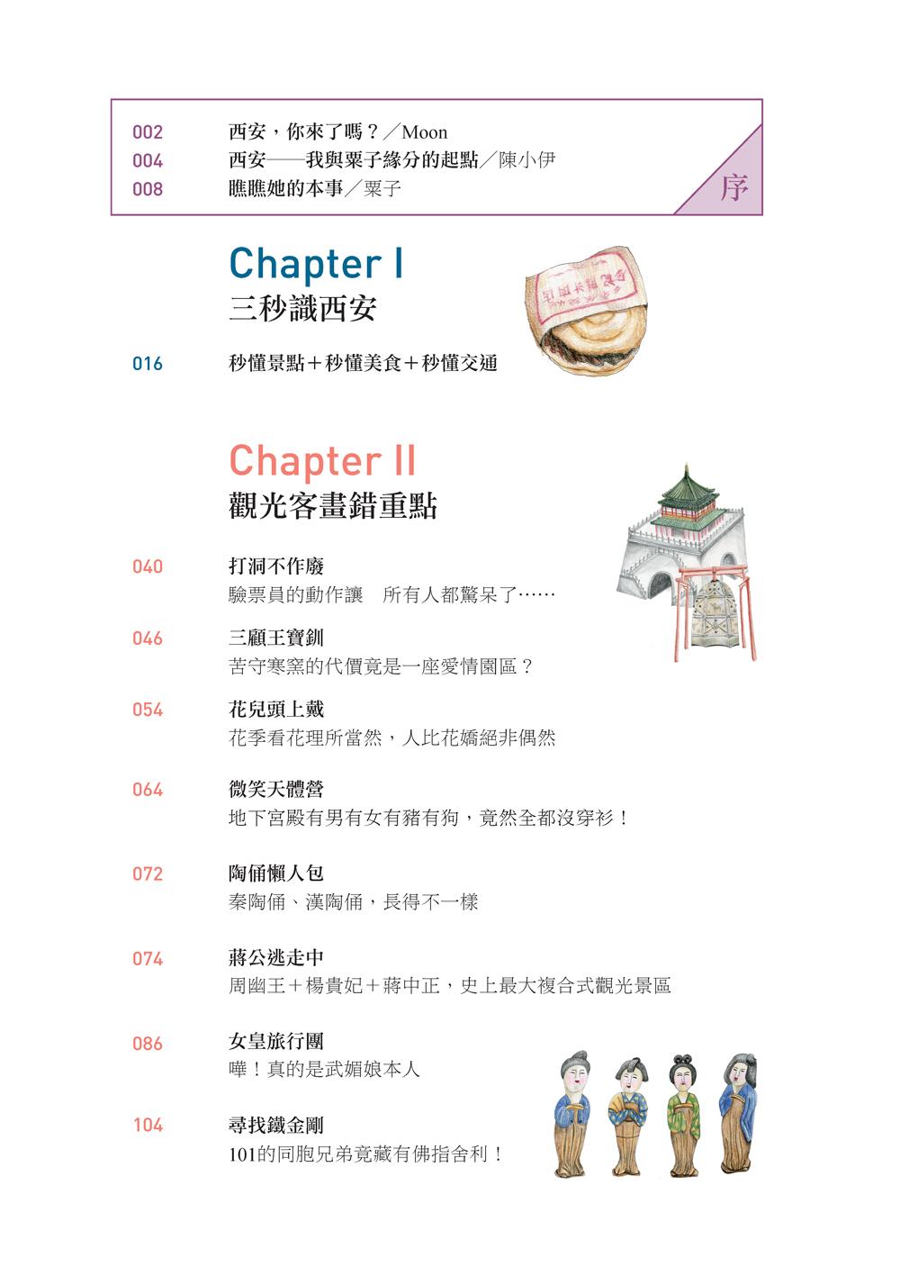 http://im2.book.com.tw/image/getImage?i=http://www.books.com.tw/img/001/071/93/0010719376_bi_01.jpg&v=57629c42&w=655&h=609