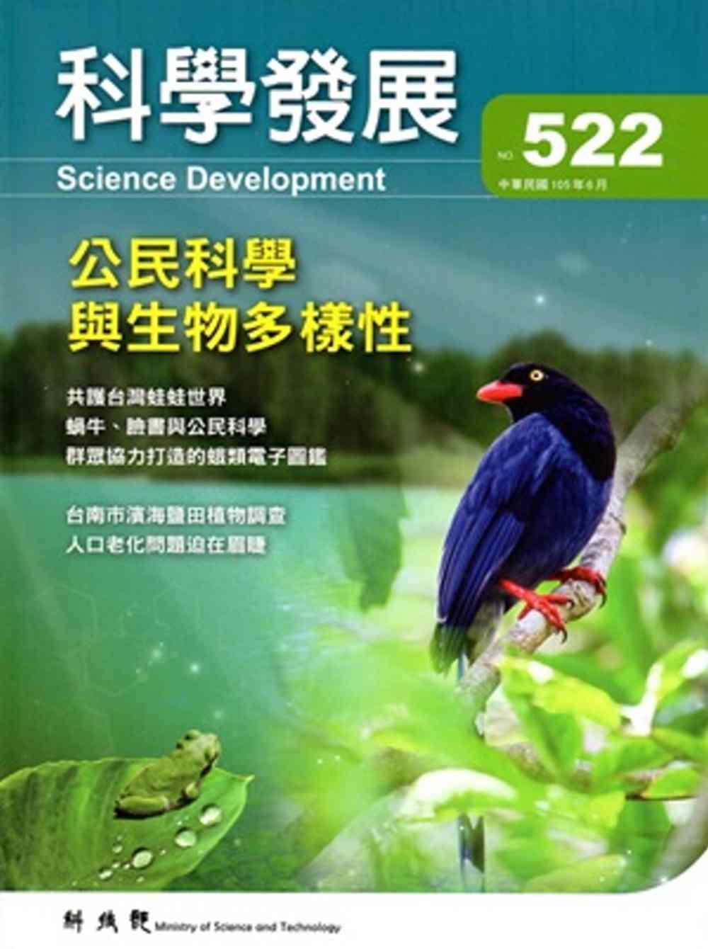 科學發展月刊第522期^(105 06^)