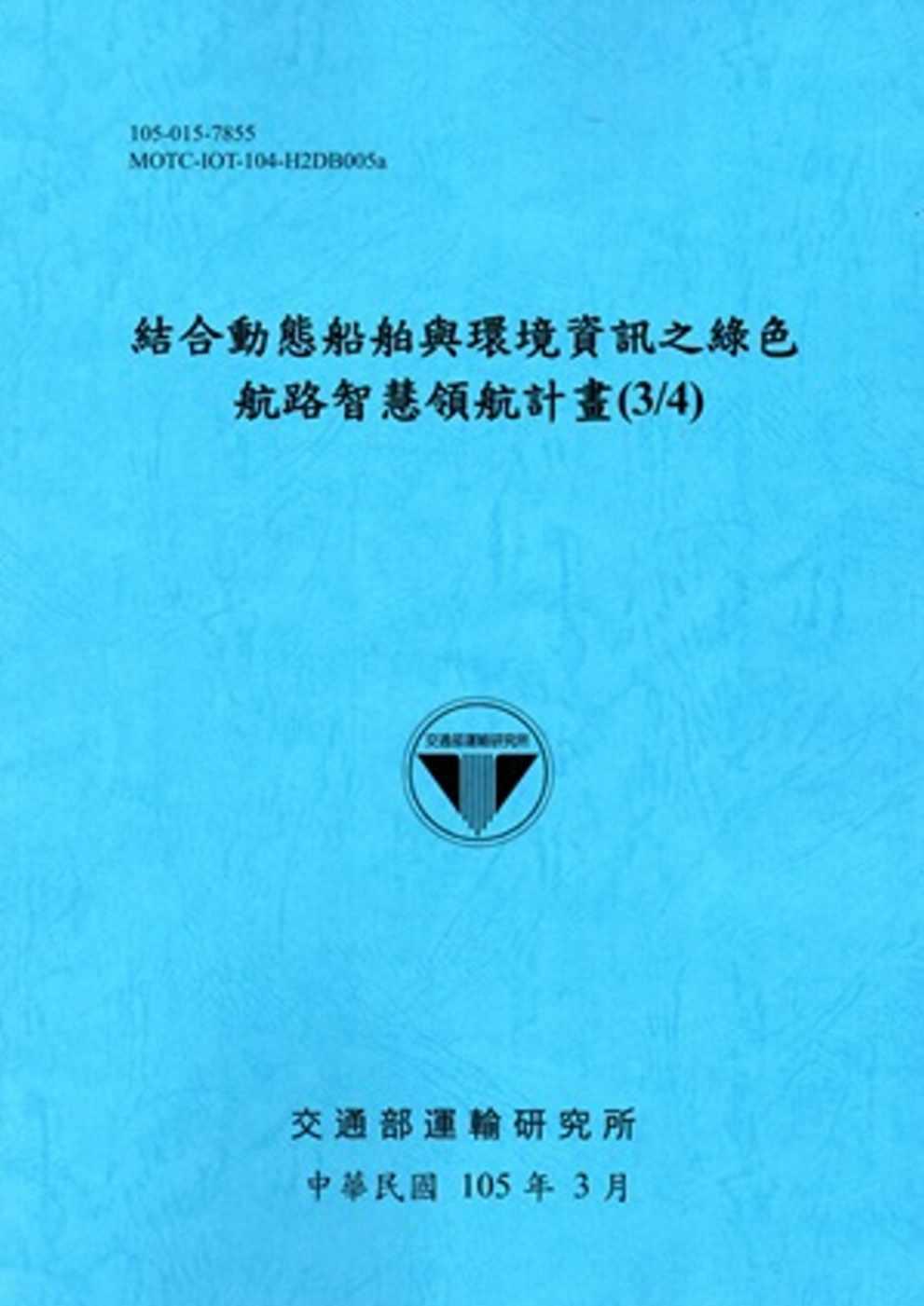 結合動態船舶與環境資訊之綠色航路智慧領航計畫(3/4)[105藍]