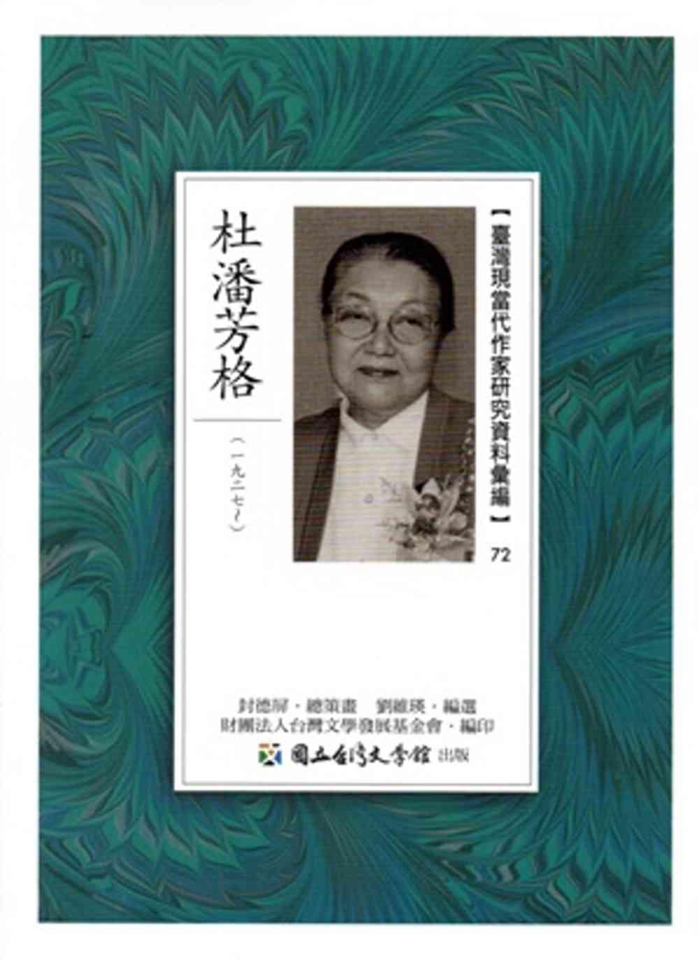臺灣現當代作家研究資料彙編72:杜潘芳格