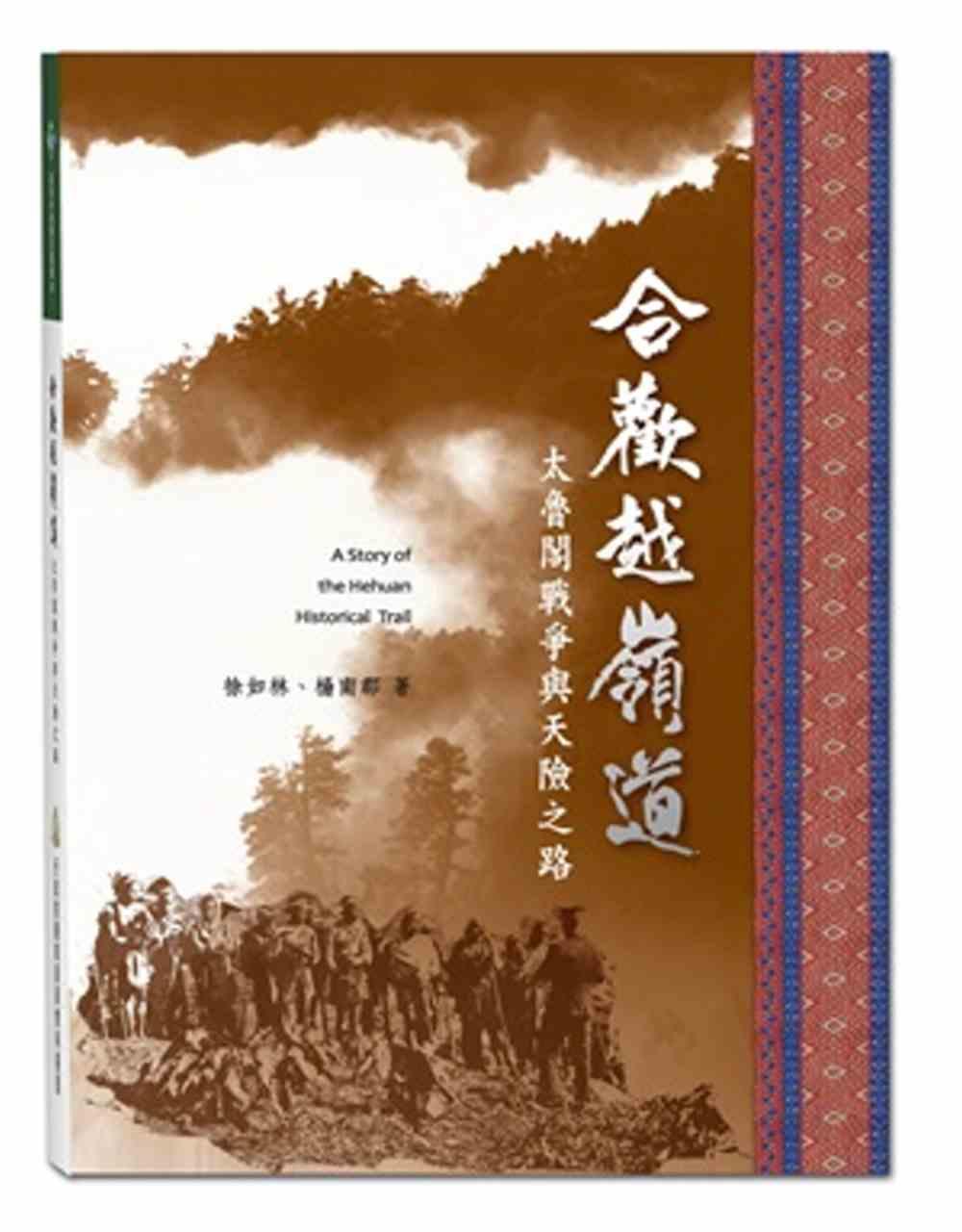 合歡越嶺道:太魯閣戰爭與天險之路^(國家步道歷史叢書03^)