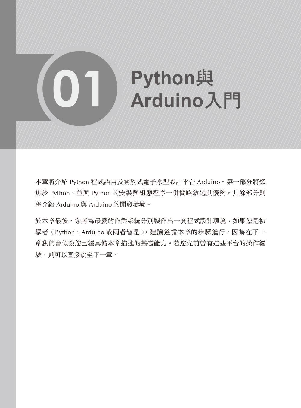 ◤博客來BOOKS◢ 暢銷書榜《推薦》Python x Arduino物聯網整合開發實戰