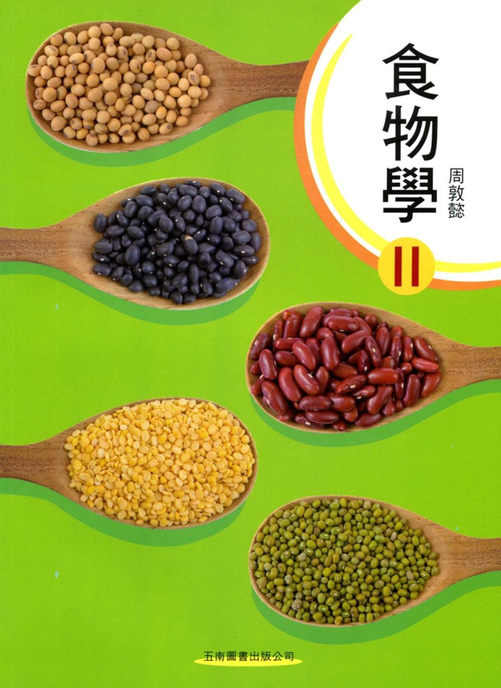 食物學II