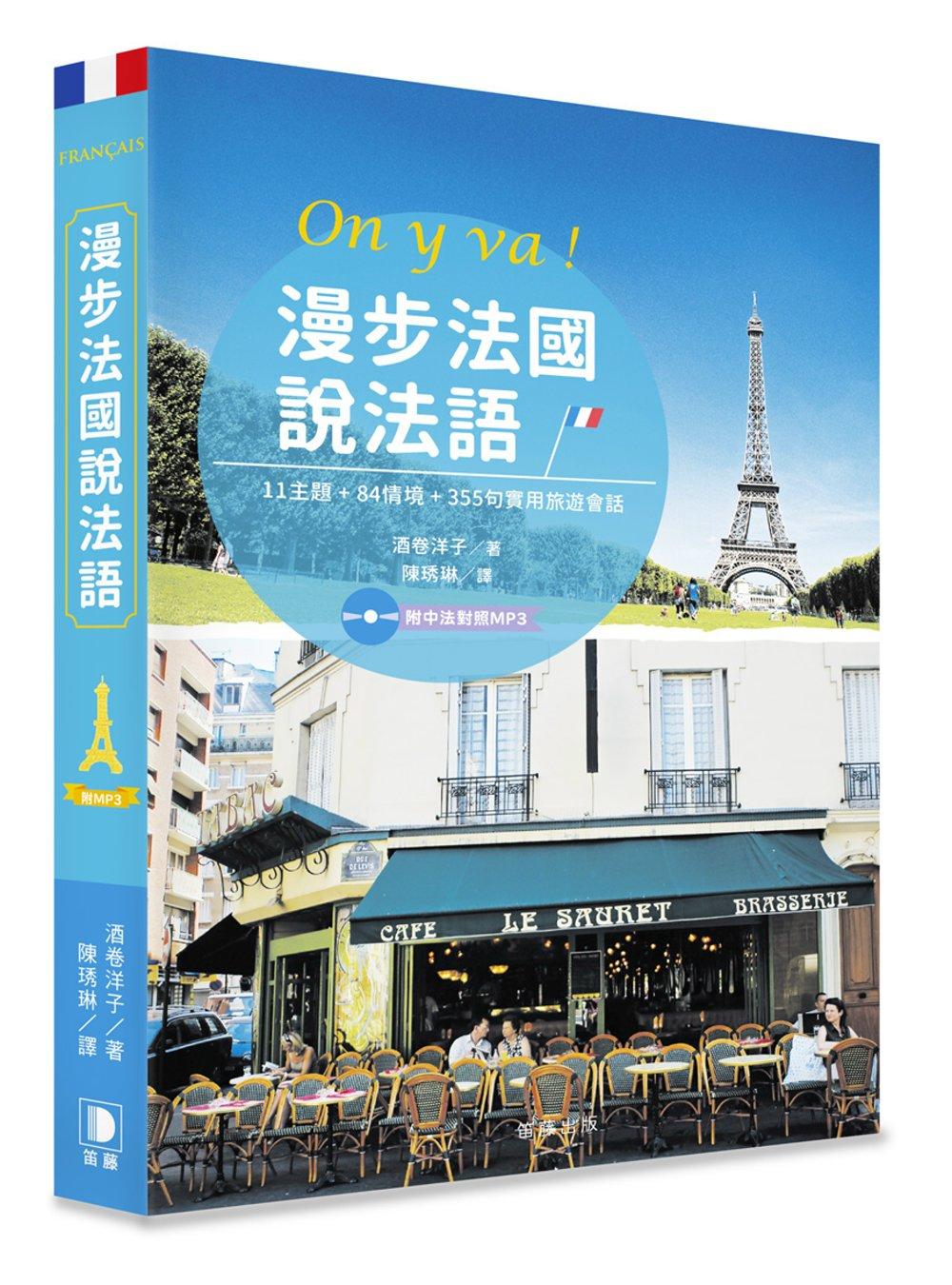 漫步法國說法語:11主題‧84情境‧355句實用旅遊會話(附中法對照MP3)
