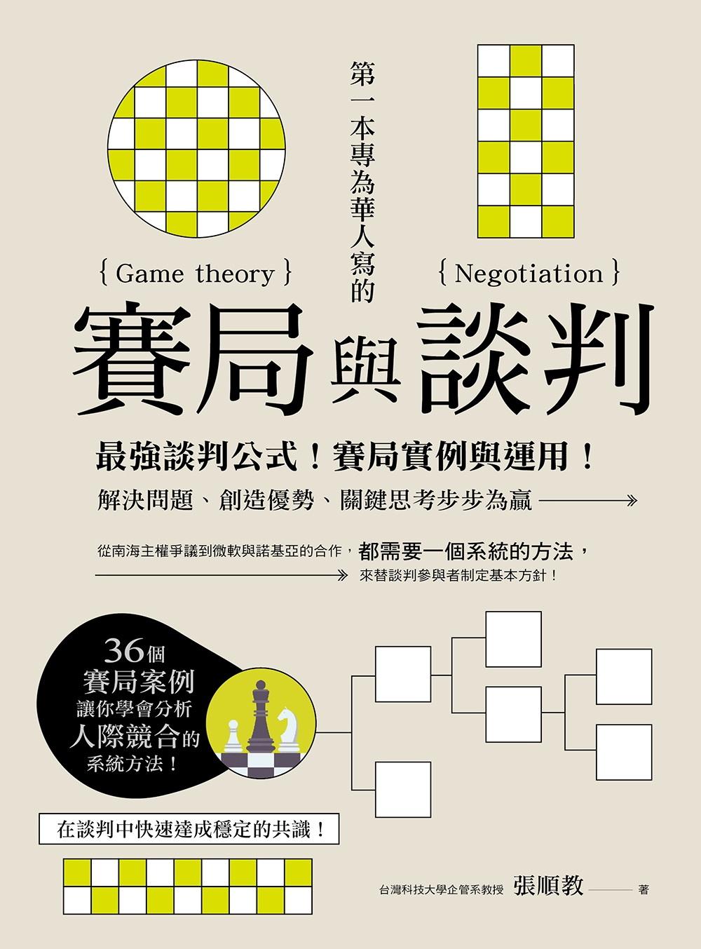 第一本專為華人寫的賽局與談判:最強談判公式^!賽局實例與運用^!解決問題、創造優勢、關鍵思