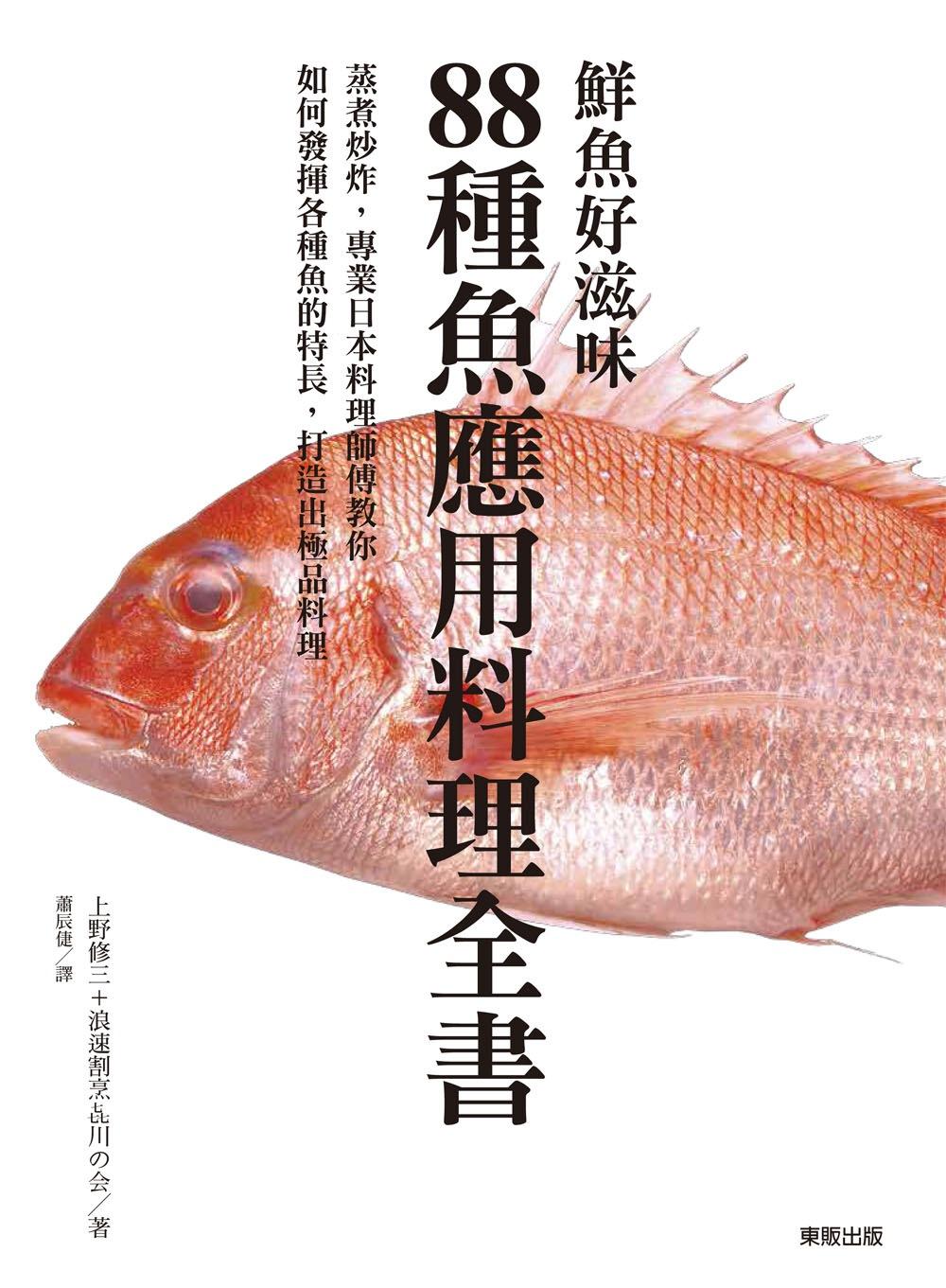 鮮魚好滋味 88種魚應用料理全書