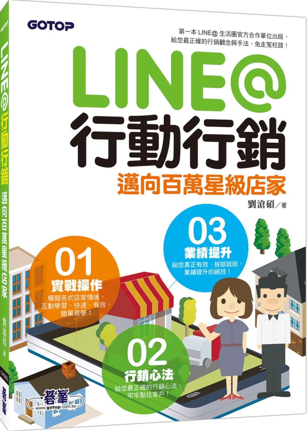 LINE@行動行銷:邁向百萬星級店家