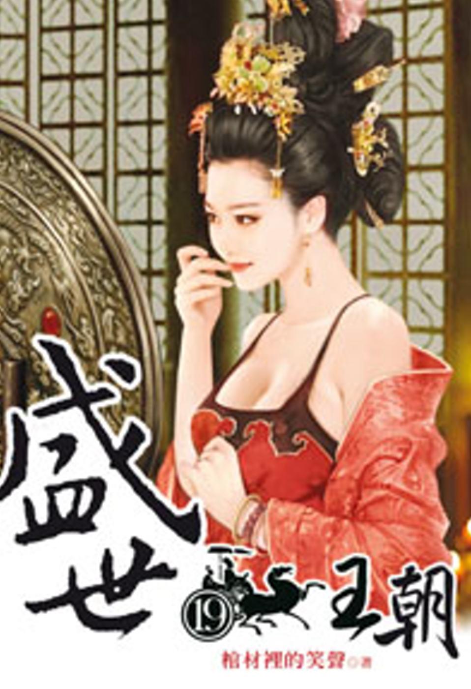 盛世王朝19(限)