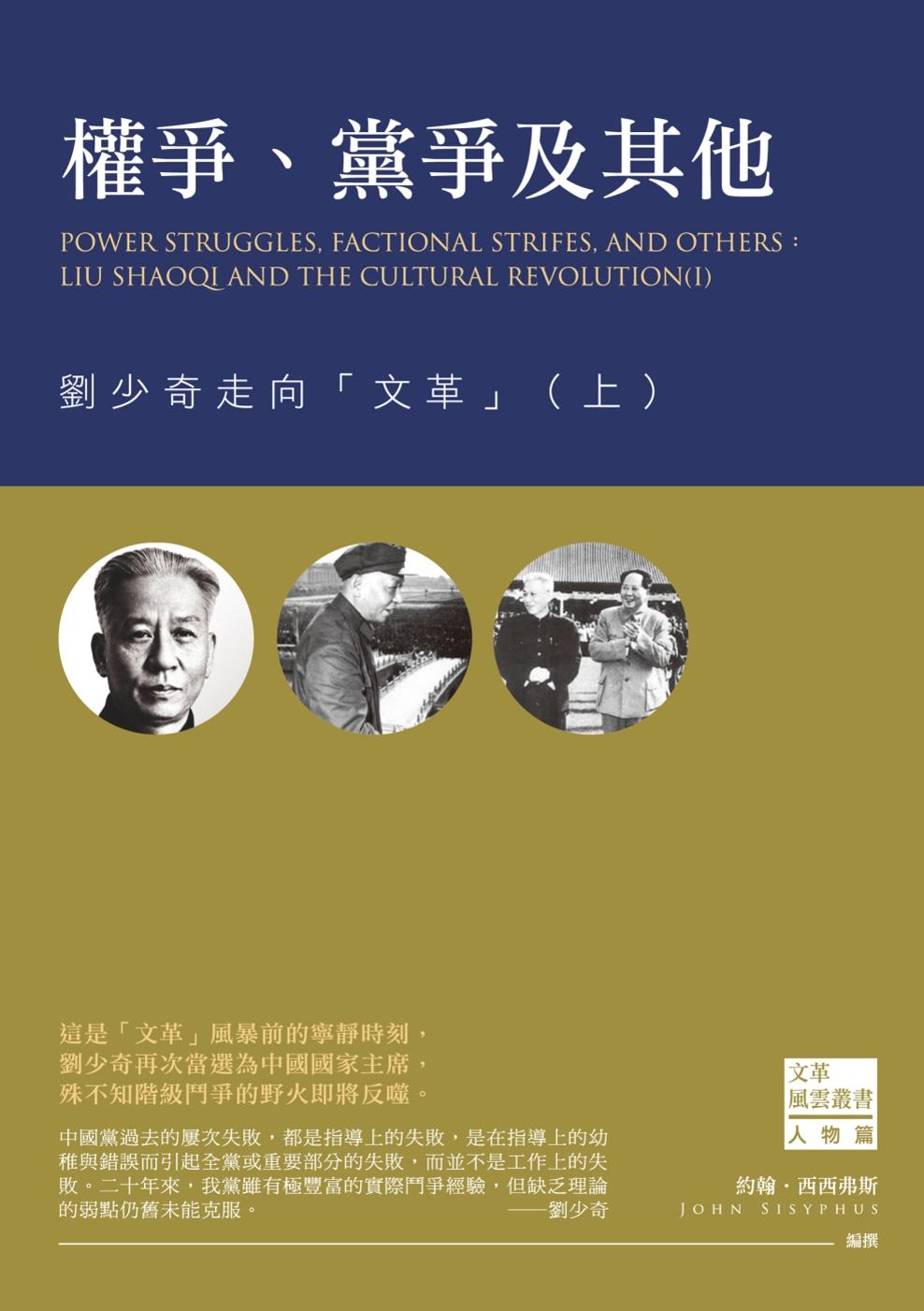 權爭、黨爭及 :劉少奇走向~文革~^(上^)