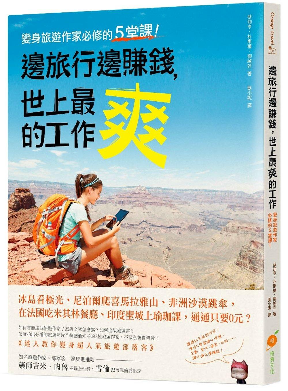 ◤博客來BOOKS◢ 暢銷書榜《推薦》邊旅行邊賺錢,世上最爽的工作:變身旅遊作家必修的5堂課!