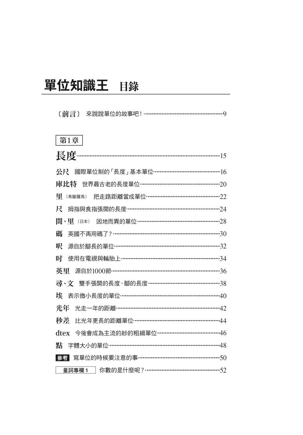 http://im2.book.com.tw/image/getImage?i=http://www.books.com.tw/img/001/072/00/0010720054_bi_01.jpg&v=576933a6&w=655&h=609
