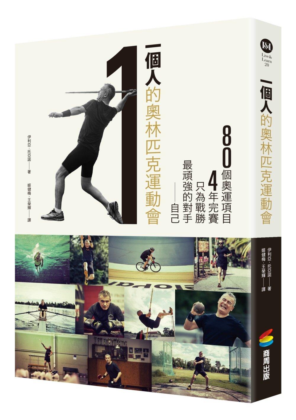 一個人的奧林匹克 會:80個項目,4年完賽,只為戰勝最頑強的對手──自己