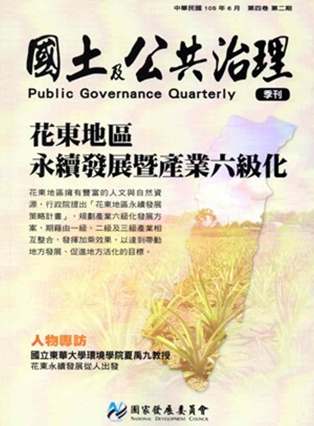 國土及公共治理季刊第4卷第2期(105.06)