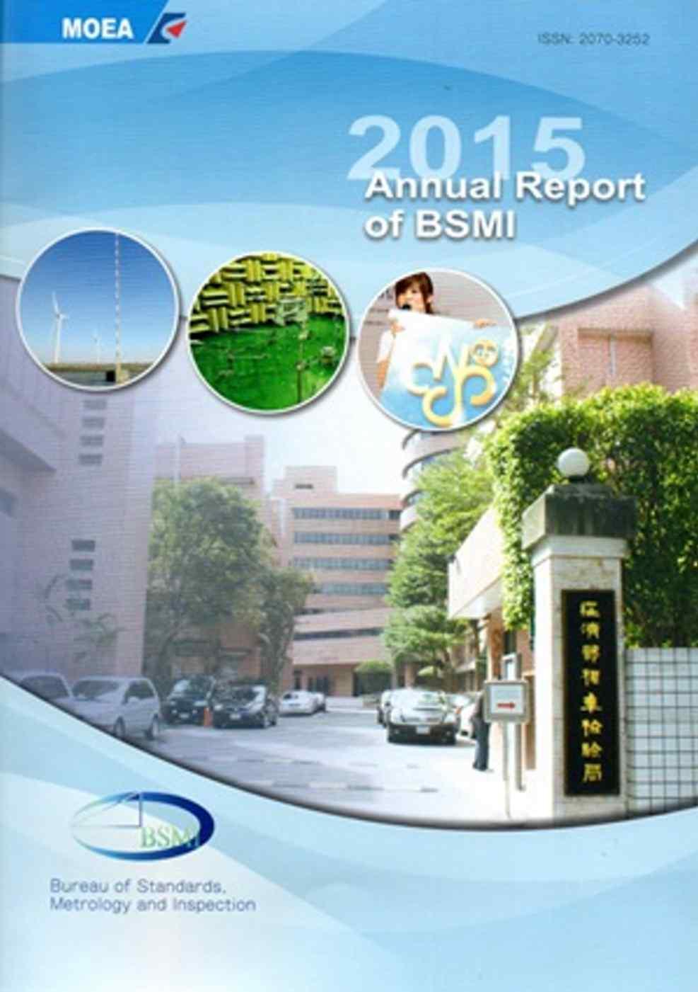2015Annual Report of BSMI 104年 檢驗局英文年報