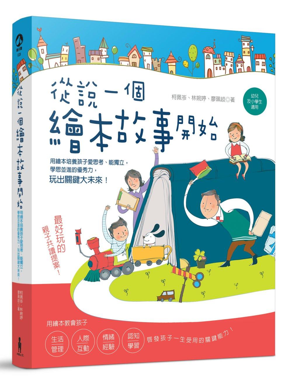 從說一個繪本故事開始:用繪本培養孩子愛思考、能獨立,學思並進的優秀力,玩出關鍵大未來!(幼兒及小學生適用!)