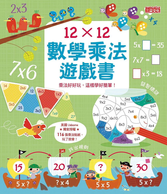12×12數學乘法遊戲書:乘法好好玩,這樣學好簡單^!