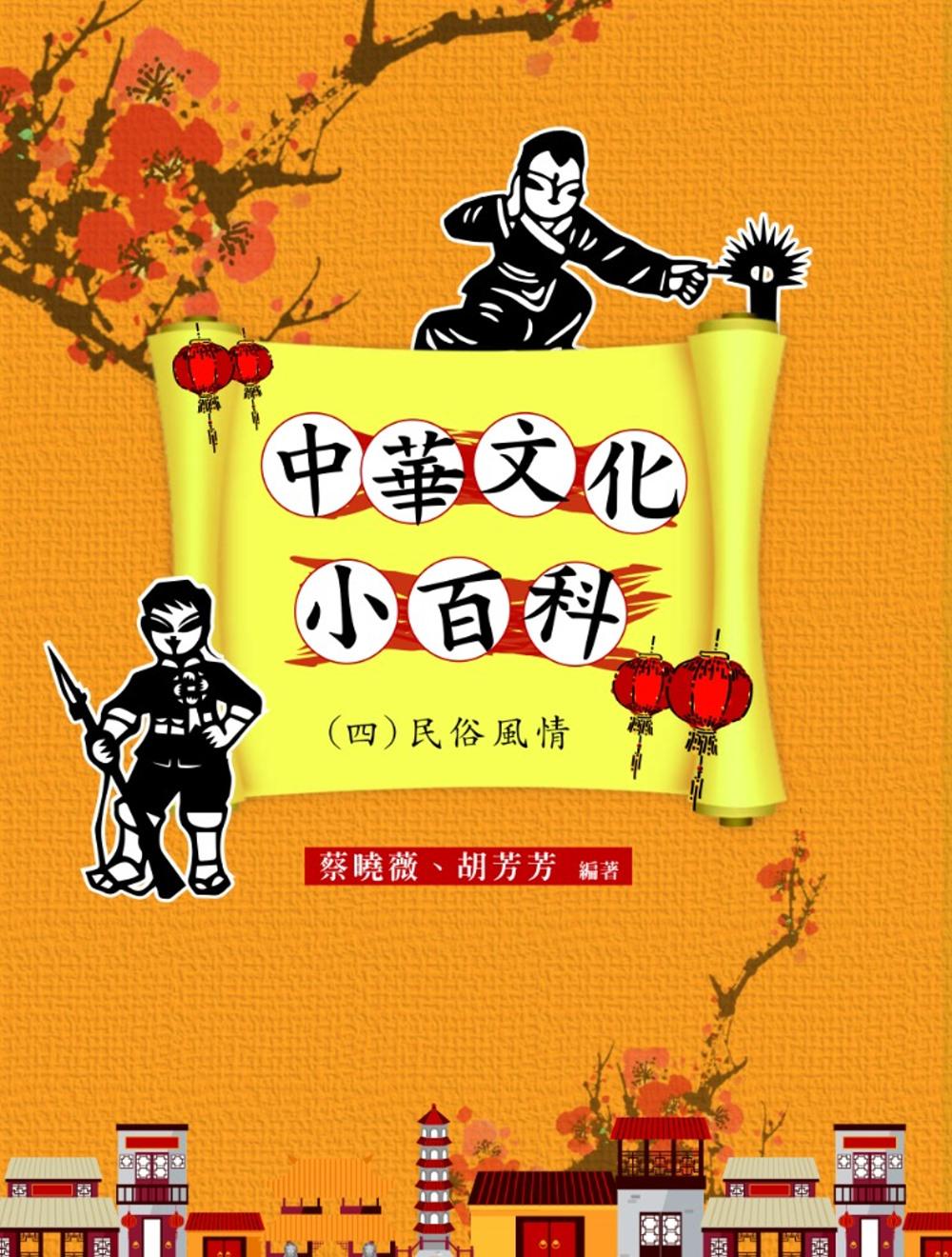 中華文化小百科(四)民俗風情