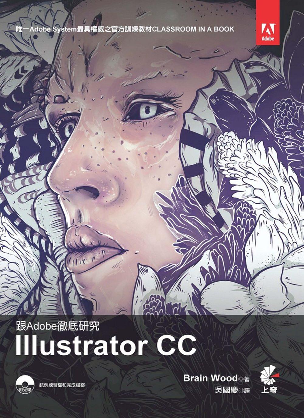 跟Adobe徹底研究Illustrator CC(附光碟)