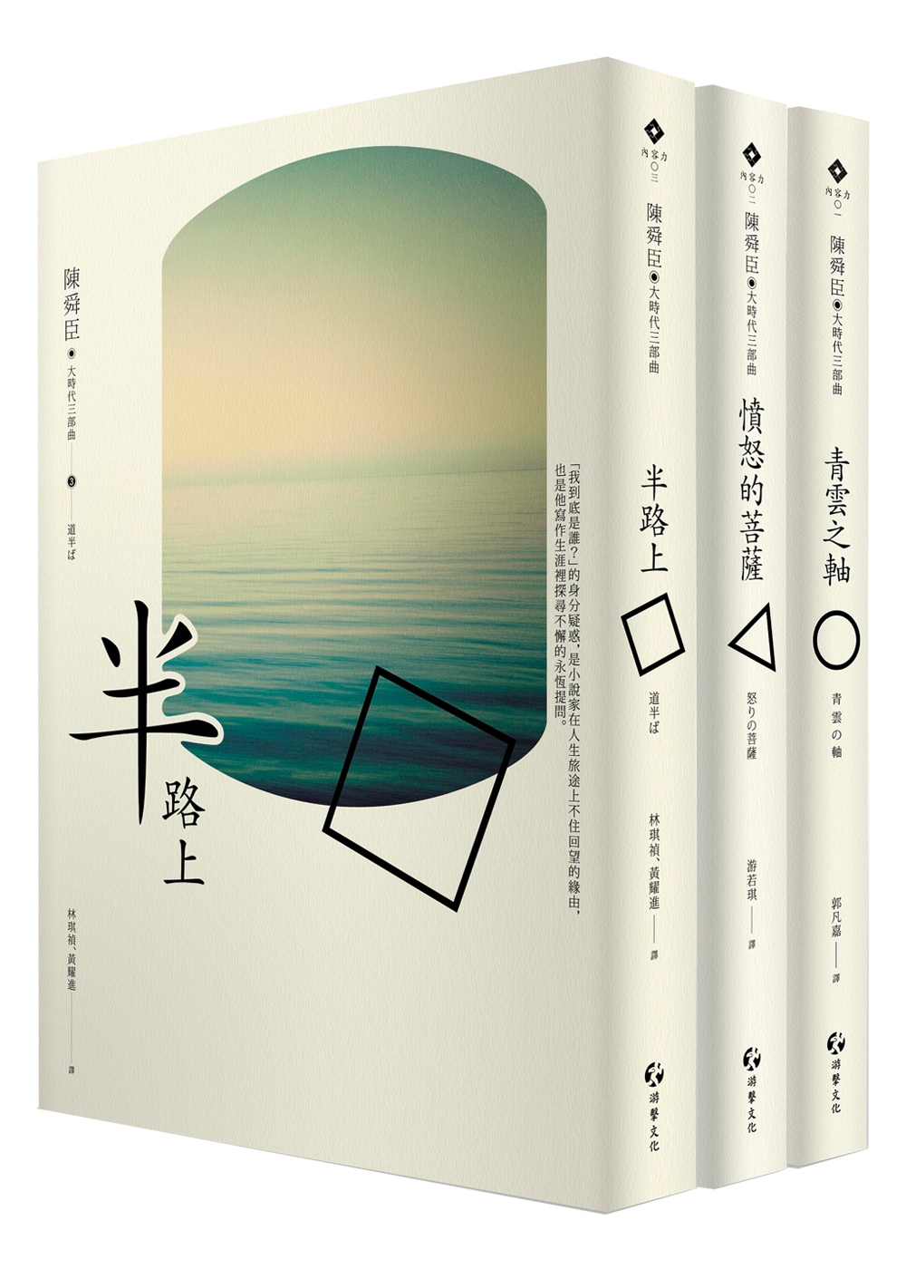 大時代下的陳舜臣三部曲:青雲之軸、憤怒的菩薩、半路上