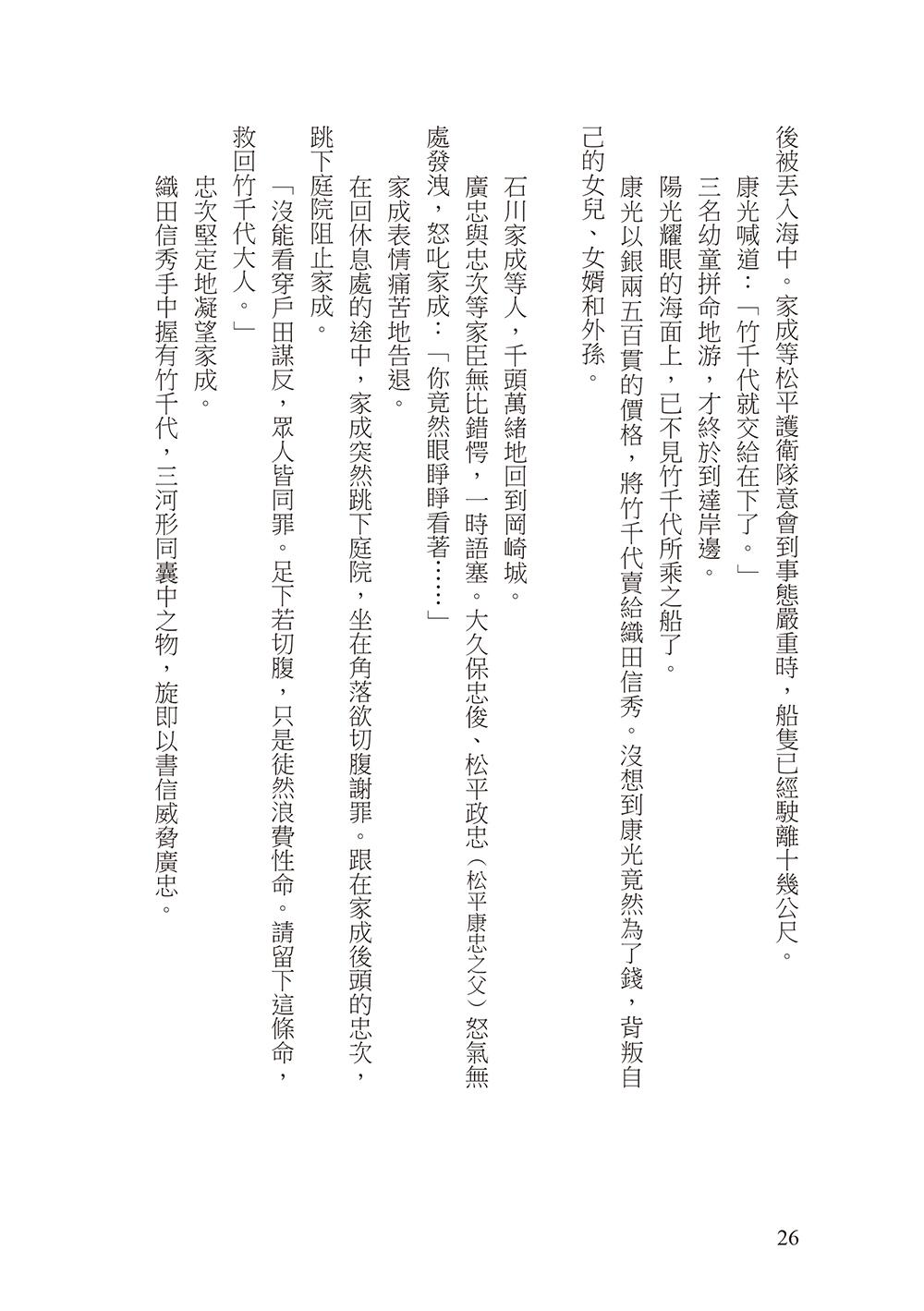 ◤博客來BOOKS◢ 暢銷書榜《推薦》德川四天王:「稀世珍寶吾不知,德川之寶乃武士。」最感人的君臣情義!熱血威爾精采導讀!