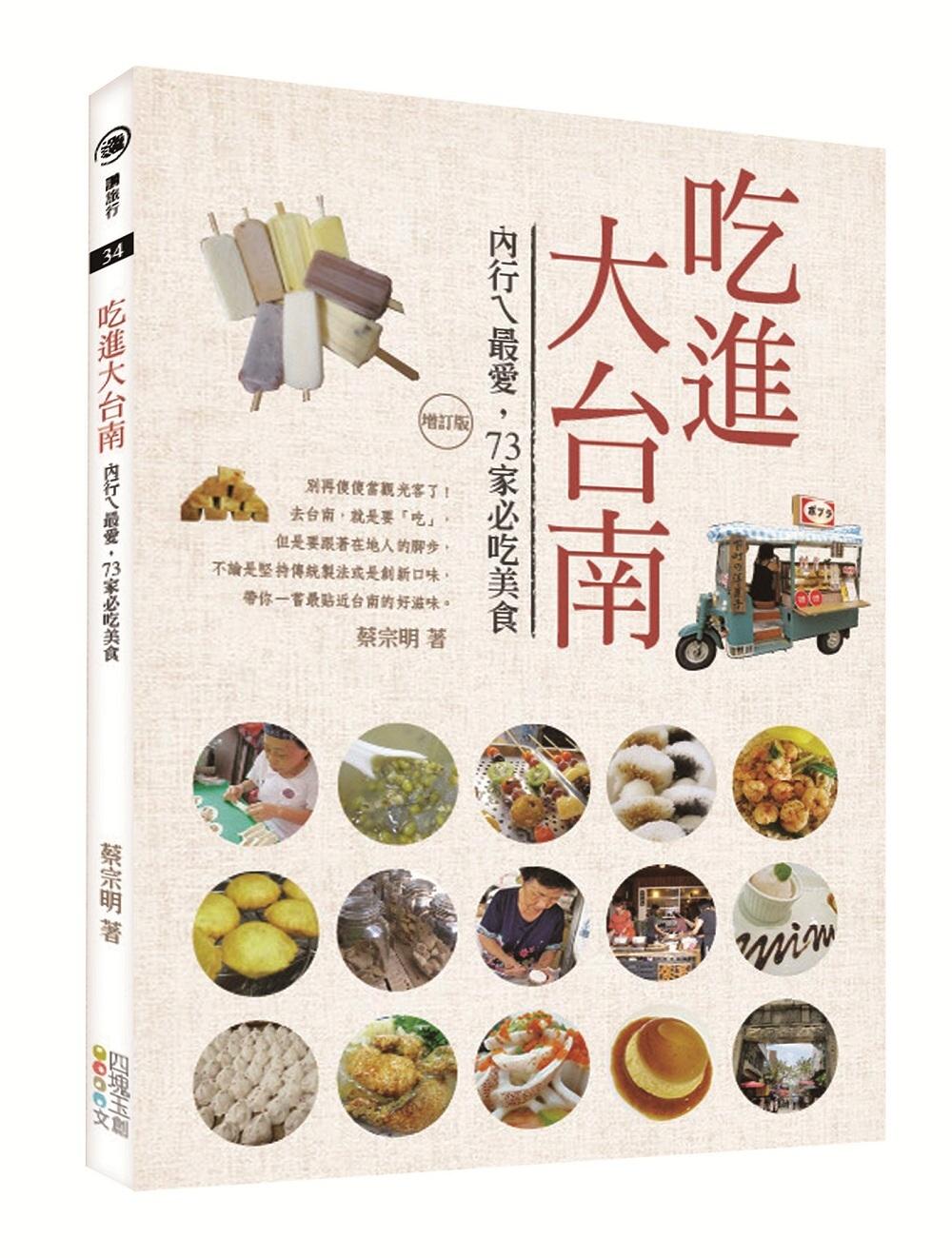 吃進大台南:內行ㄟ最愛,73家必吃美食(增訂版)