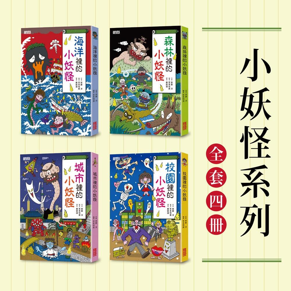 小妖怪系列套書(全4冊)