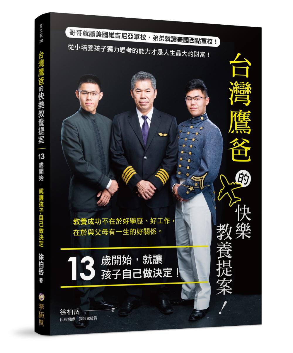 台灣鷹爸的快樂教養提案:13歲開始,就讓孩子自己做決定!