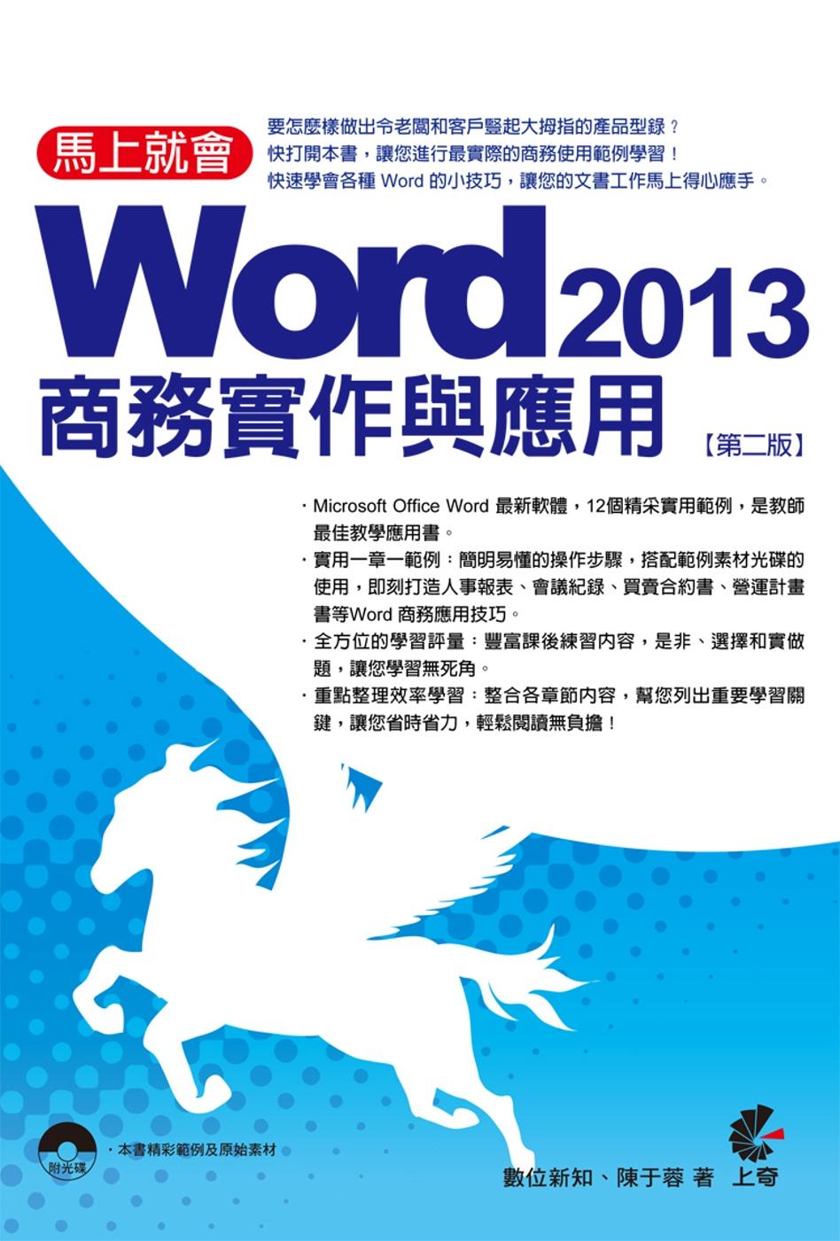 馬上就會 Word 2013 商務實...