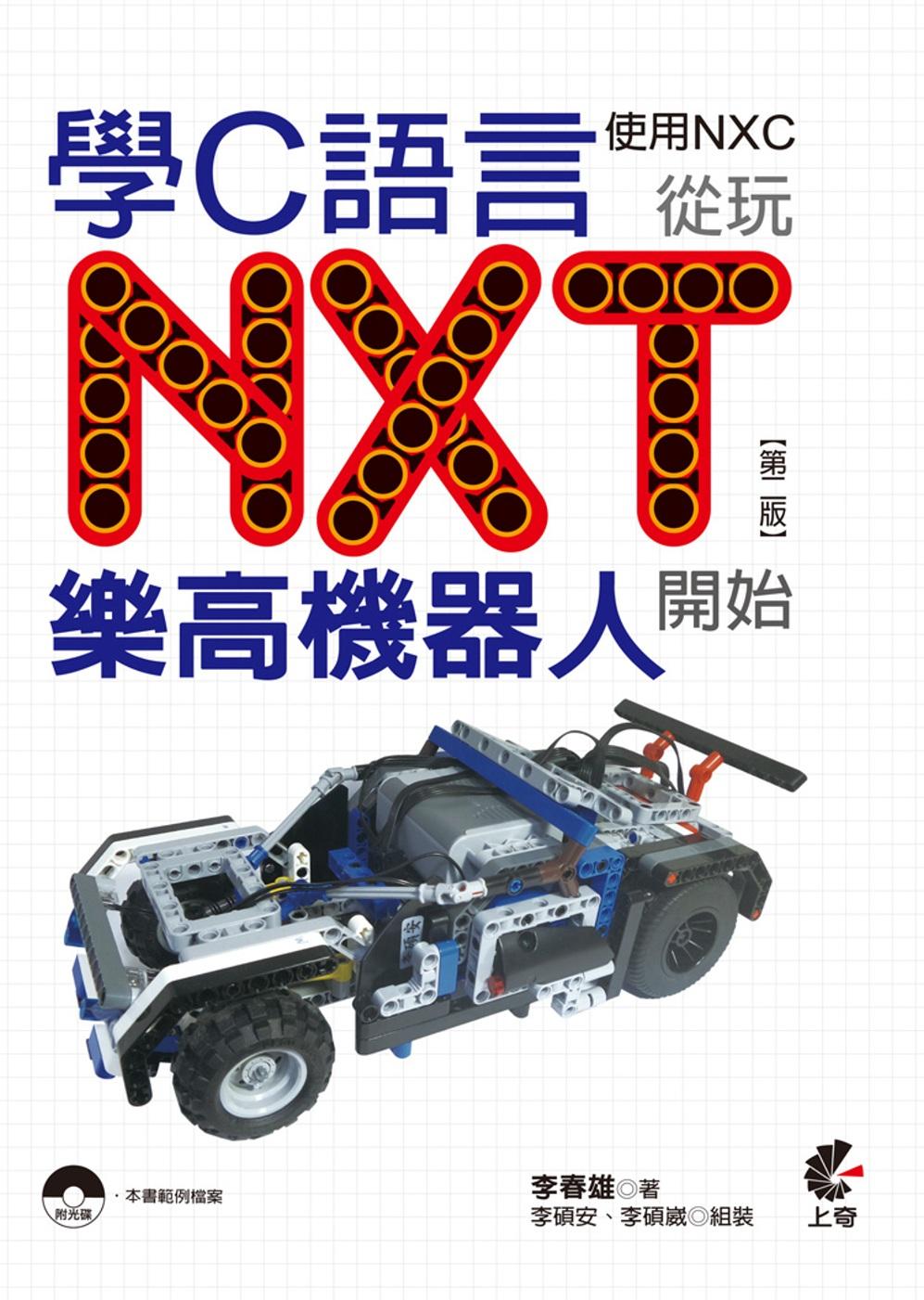 學C語言從玩NXT樂高機器人開始(使用NXC)(附光碟)(第二版)