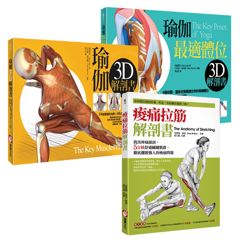 ◤博客來BOOKS◢ 暢銷書榜《推薦》【瑜珈拉筋解剖】痠痛拉筋解剖書│瑜伽3D解剖書│瑜伽最適體位3D解剖書(三冊)