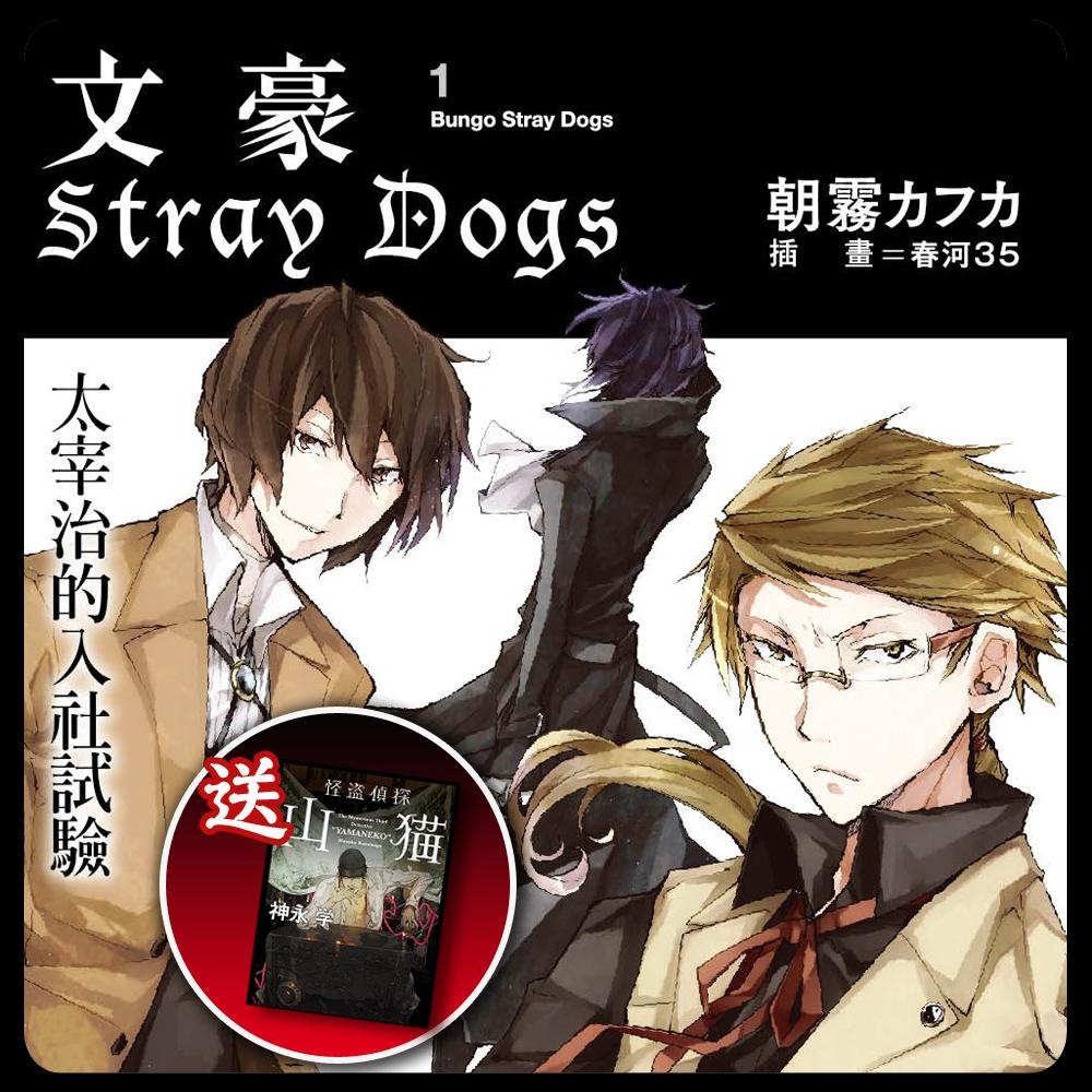文豪Stray Dogs系列小說套書^(送:怪盜偵探山貓^)