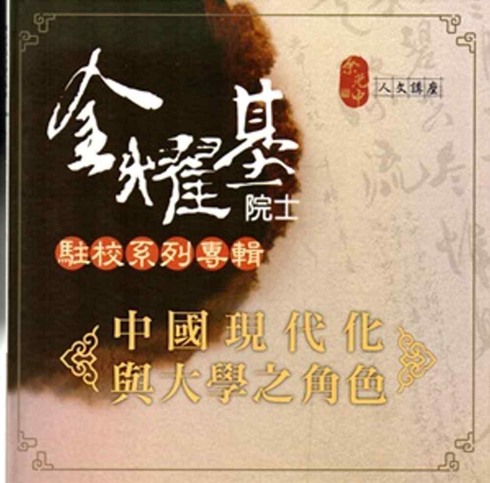 余光中人文講座:金耀基院士駐校系列專輯 中國現代化與大學之角色(附光碟)