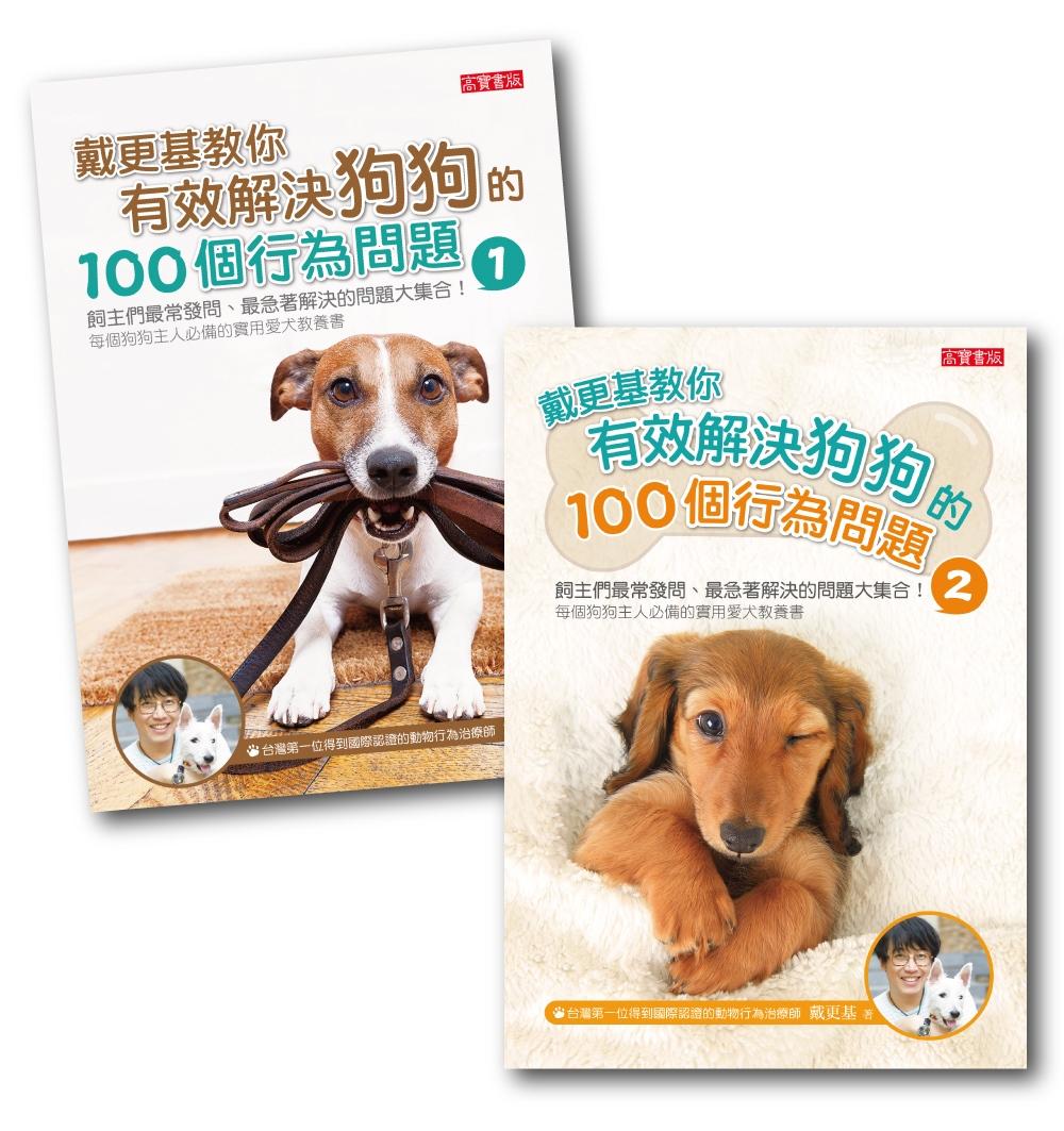 戴更基教你有效解決狗狗的100個行為問題【1+2套書全輯】