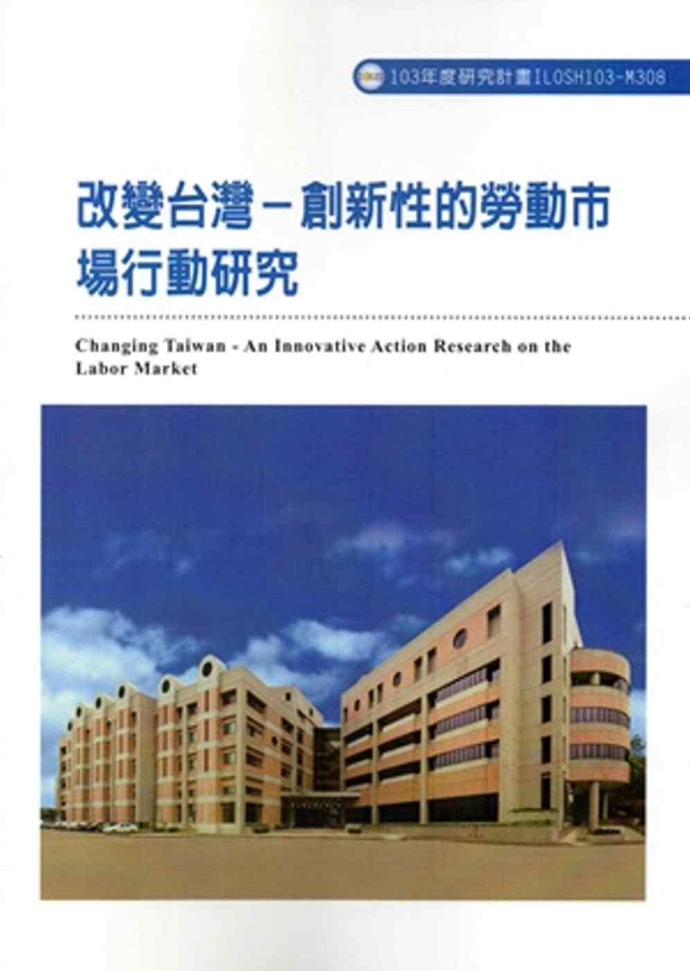 改變 :創新性的勞動市場行動研究ILOSH103~M308