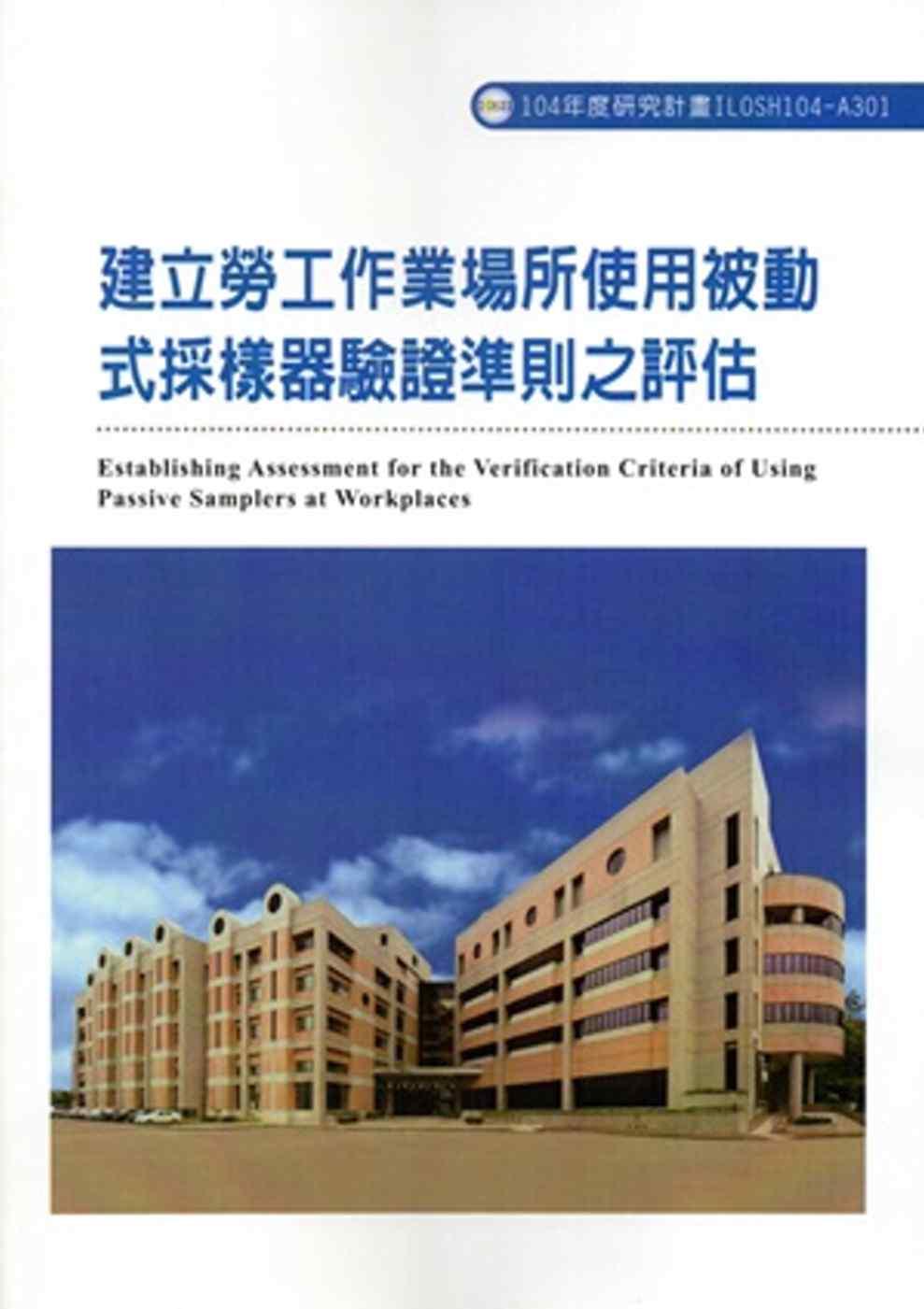 建立勞工作業場所 被動式採樣器驗證準則之評估ILOSH104~A301
