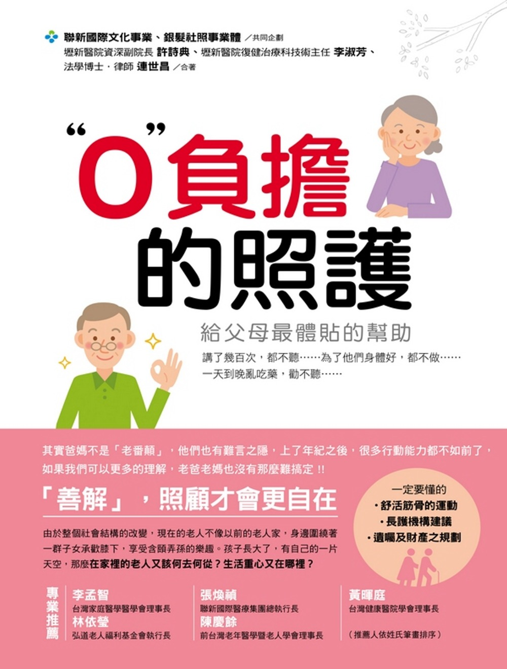 0負擔的照護:給父母最體貼的幫...