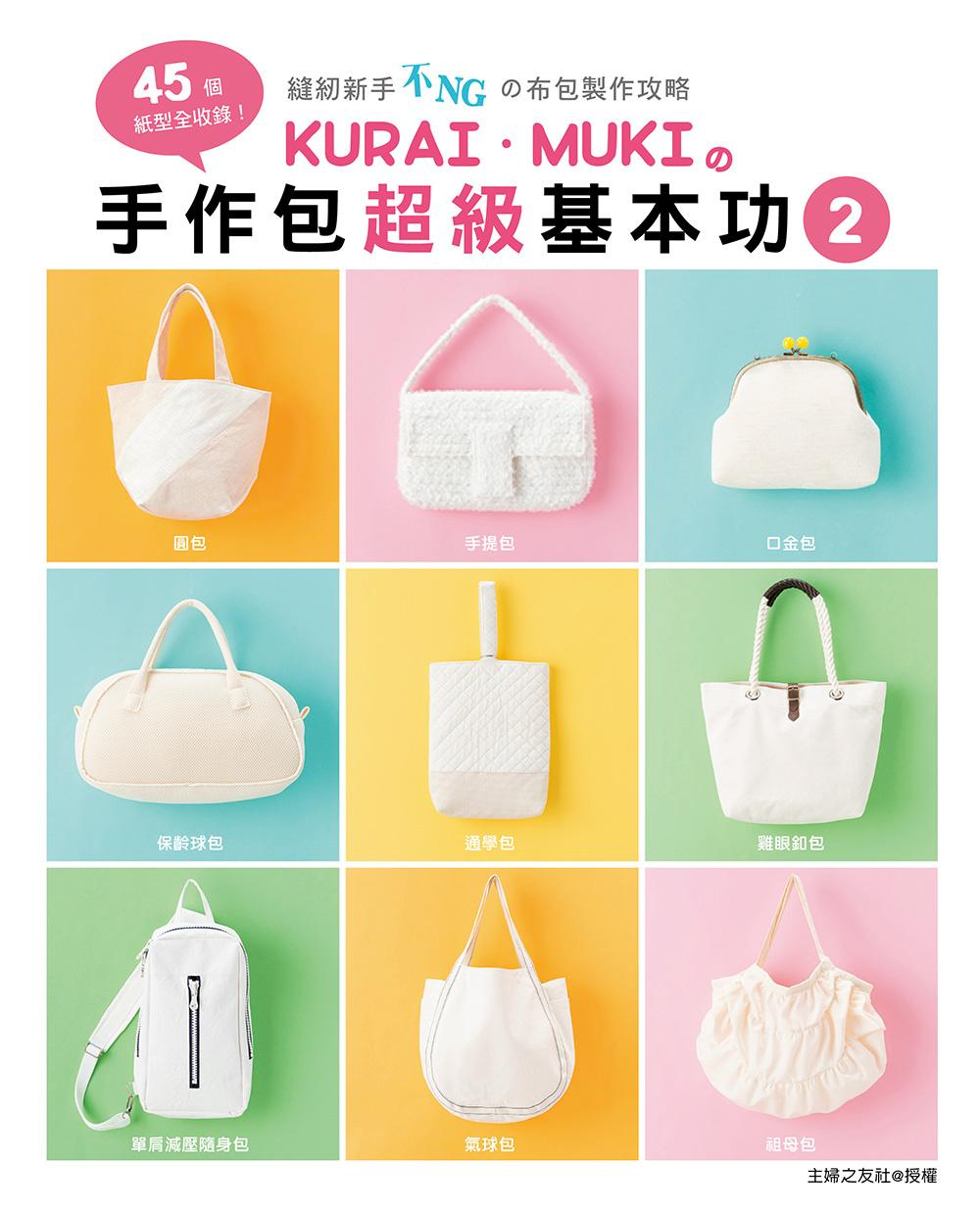 ◤博客來BOOKS◢ 暢銷書榜《推薦》KURAI.MUKI的手作包超級基本功2:45個紙型全收錄!縫紉新手不NGの布包製作攻略