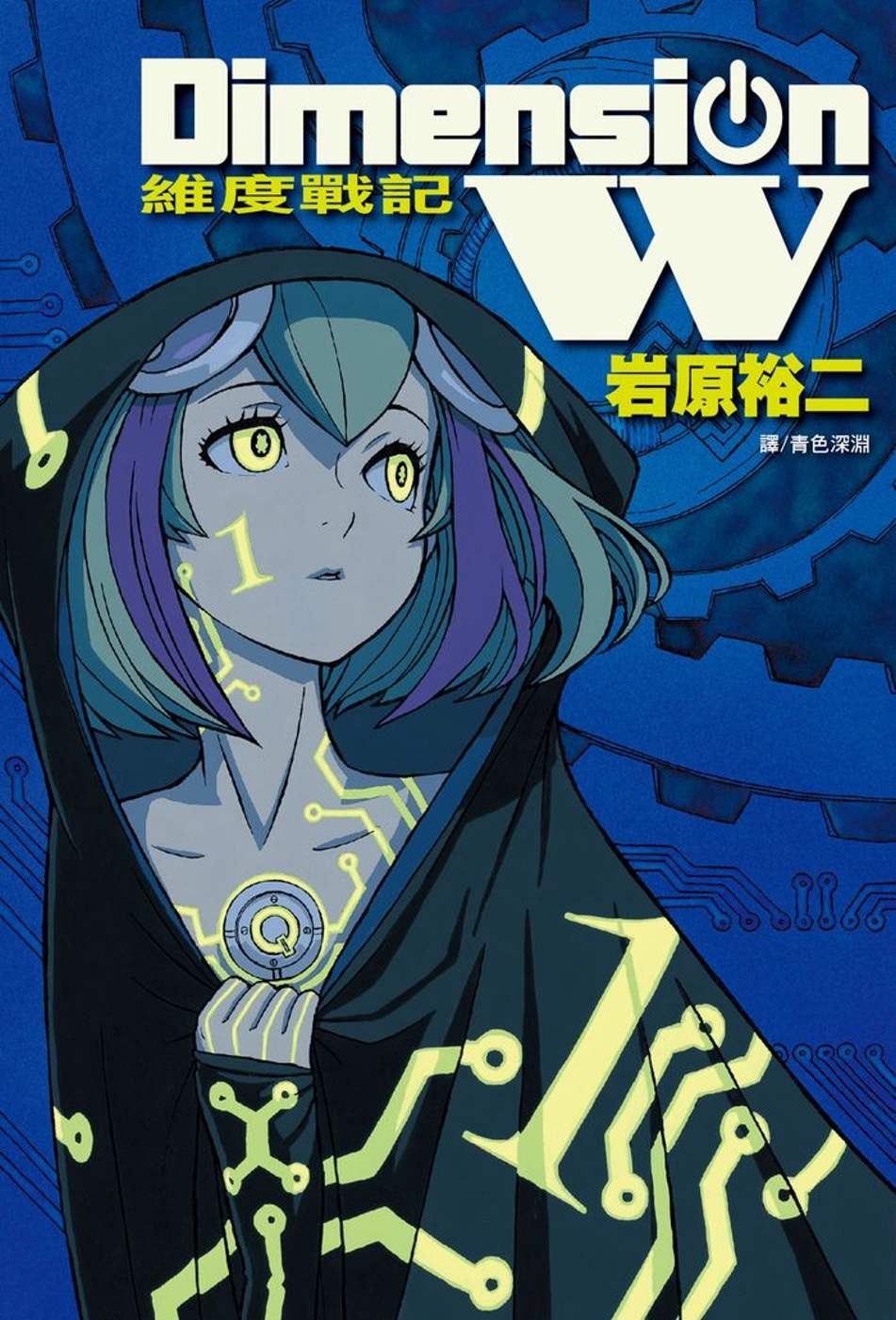 Dimension W ~ 維度戰記 ~ 1-6