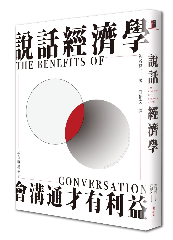 說話經濟學:會溝通才有利益,成為職場菁英